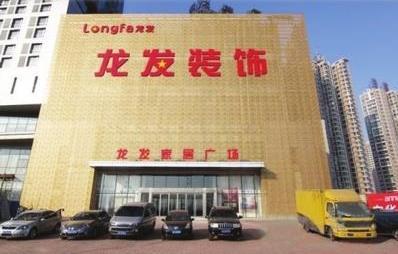 南阳龙发装饰是北京龙发装饰直营