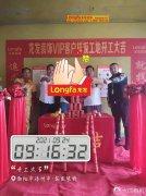南阳邓州财富名家小区150平方户型装修工地开工